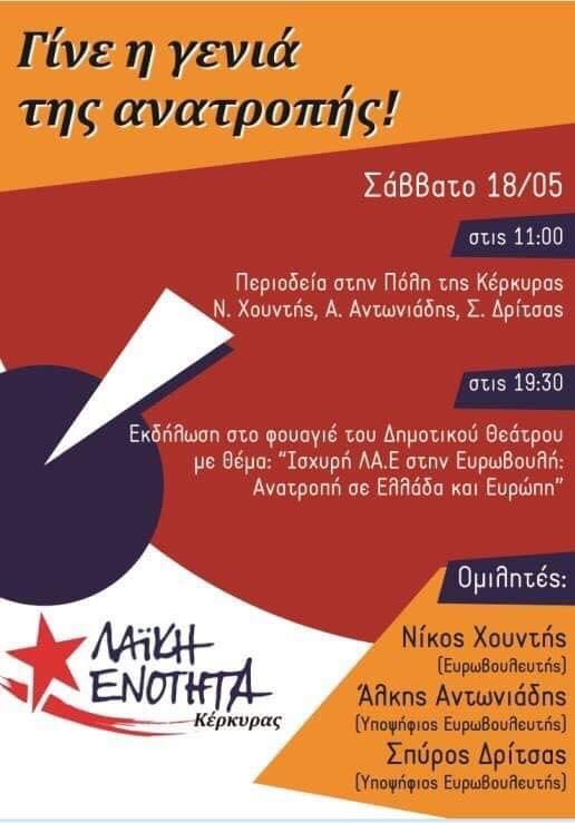 Περιοδεία Νίκου Χουντή – Άλκη Αντωνιάδη – Σπύρου Δρίτσα στην Κέρκυρα. Σάββατο 18 Μαΐου.