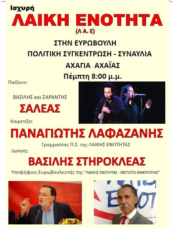 Πολιτική συγκέντρωση – Συναυλία ΛΑΕ στην Αχαγιά Αχαΐας – Βασίλης κ' Σαράντης Σαλέας – Παν. Λαφαζάνης – Βασ. Στηροκλέας