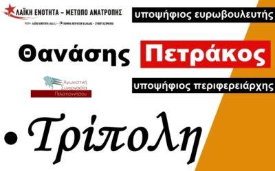 Περιοδεία υποψήφιου ευρωβουλευτή Νίκου Χουντή  & υποψήφιου περιφερειάρχη Πελοποννήσου Θανάση Πετράκου | Τρίπολη, Δευτέρα 20/05