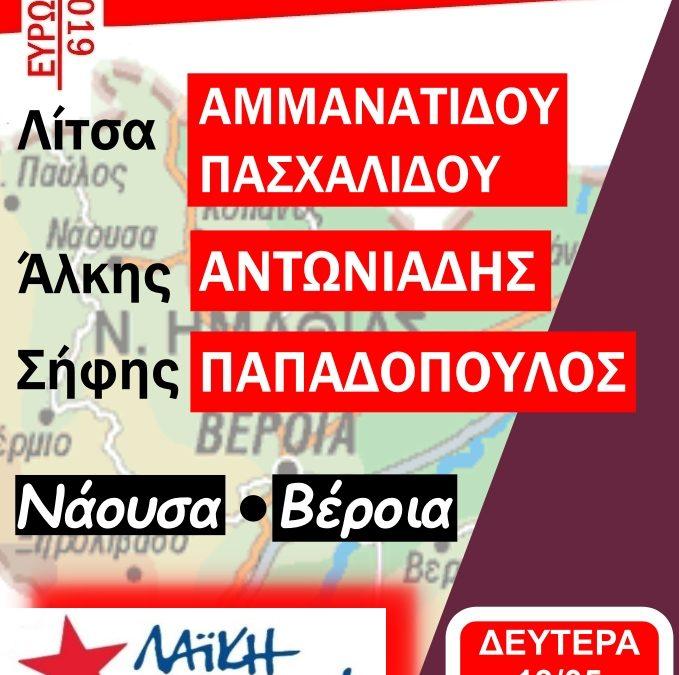 Περιοδεία υποψήφιων ευρωβουλευτών Λίτσας Αμμανατίδου-Πασχαλίδου, Άλκη Αντωνιάδη & Σήφη Παπαδόπουλου   Νάουσα-Βέροια 13/05 10:30 πμ