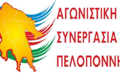 Επείγουσα Επερώτηση από την Αγωνιστική Συνεργασία Πελοποννήσου με θέμα τις άμεσες ενέργειες για τη δακοκτονία του 2020