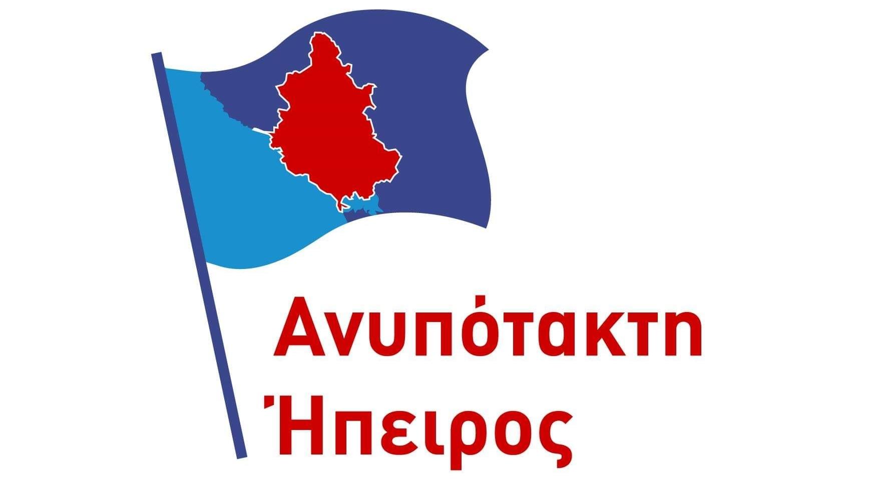 «Ανυπότακτη Ήπειρος», περιφερειακή παράταξη με επικεφαλής τον Κώστα Νουτσόπουλο