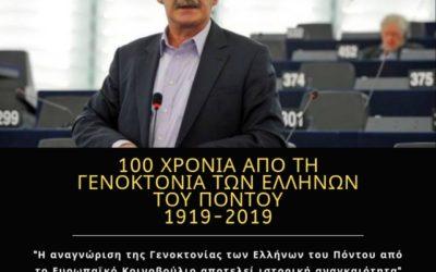 Δήλωση Νίκου Χουντή (ΛΑΕ) για την ημέρα μνήμης της Γενοκτονίας των Ποντίων