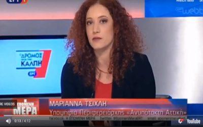 Μαριάνα Τσίχλη – Ανυπότακτη Αττική: Πολιτικό σχόλιο για το debate της ΕΡΤ
