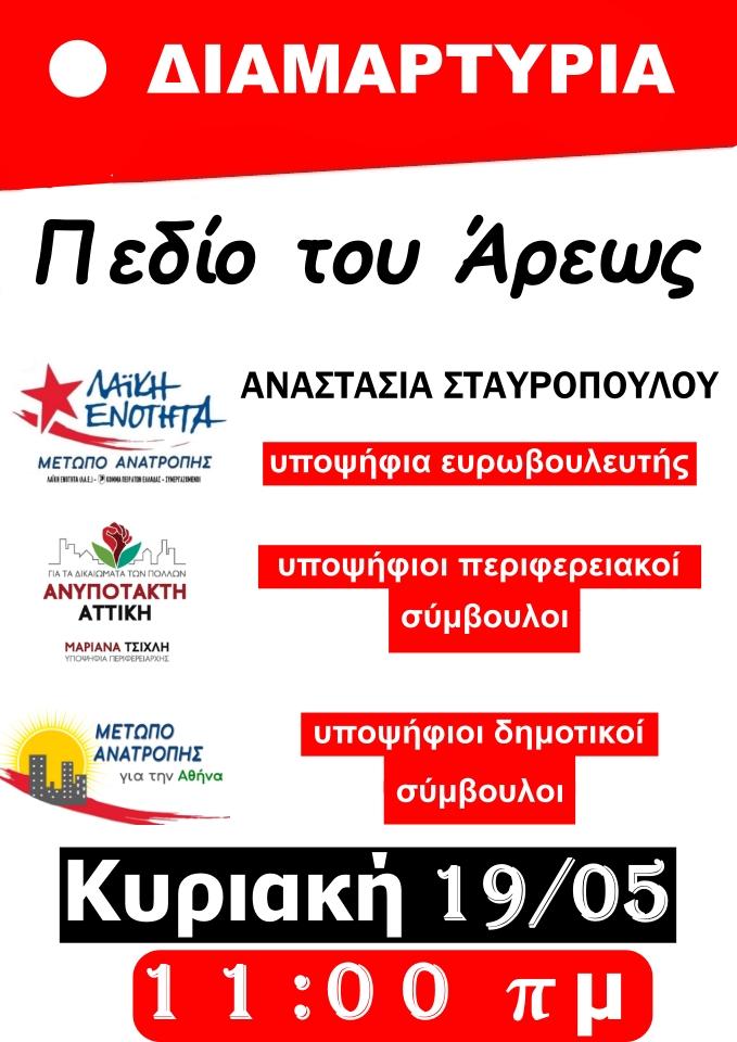 Συμμετοχή στη Συγκέντρωση Διαμαρτυρίας για το Πεδίο του Άρεως | Κυριακή 19/05 11:00 πμ