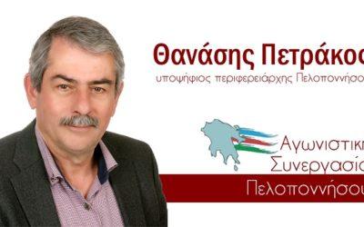 Θανάσης Πετράκος: Έστω και αργά ο αγώνας δικαιώθηκε
