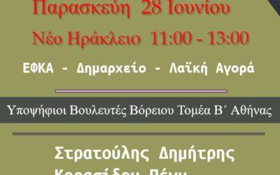 Περιοδεία Λαϊκής Ενότητας στο Νέο Ηράκλειο 28/6