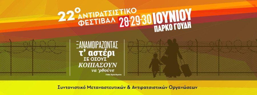 Η Λαϊκή Ενότητα στηρίζει το 22ο Αντιρατσιστικό Φεστιβάλ (28-30/06)