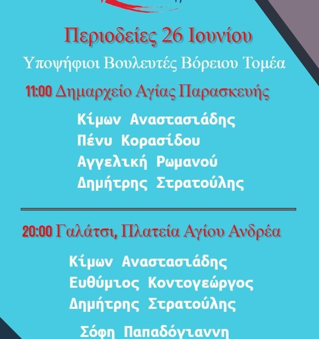 Περιοδεία Λαϊκής Ενότητας σε Αγ. Παρασκευή & Γαλάτσι   Τετάρτη 26/06