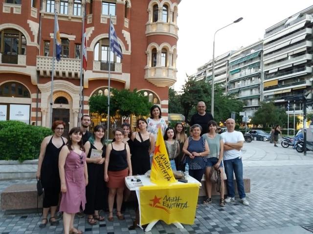 Προεκλογικές περιοδείες Λαϊκής Ενότητας Α' Θεσσαλονίκης. Στις 7 Ιούλη να φέρουμε τα κάτω πάνω