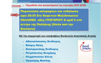 Περιοδεία της Λαϊκής Ενότητας στην Παλλήνη την Τρίτη 2 Ιουλίου.