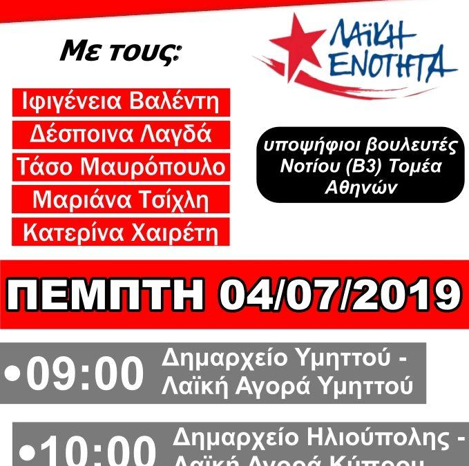 Περιοδείες Ν.Ε Ανατολικής Αθήνας