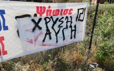«Επιχείρηση» καταστροφής των πανό της Λαϊκής Ενότητας από τη Χ.Α., στο Δήμο Π. Μελά