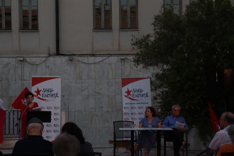 Κεντρική πολιτική εκδήλωση της Λαϊκής Ενότητας (Δευτέρα 01/07/2019)