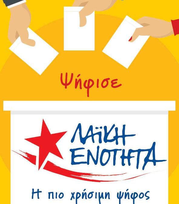 Το προεκλογικό τρικάκι της Λαϊκής Ενότητας!
