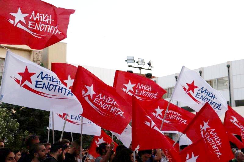 Στις 7 Ιουλίου, ψηφίζουμε Λαϊκή Ενότητα (ΛΑΕ)! Στην ενότητα η δύναμη, στον αγώνα η ελπίδα!