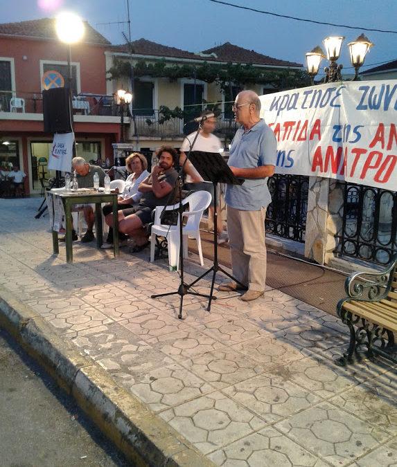 Λευκίμμη: Συγκέντρωση με υποψηφίους της Λαϊκής Ενότητας