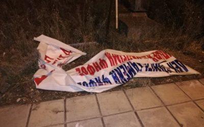 Τον φασισμό να τον σταματήσουμε και στην κάλπη. Χθες, η ΧΑ βανδάλισε ξανά τα πανό της Λαϊκής Ενότητας στον Δήμο Π. Μελά Θεσσαλονίκης