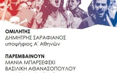 Πολιτική Εκδήλωση Λαϊκής Ενότητας, Τετάρτη 03/07 19:00, Παρκάκι Τσαμαδού, Εξάρχεια