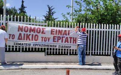 Λαϊκή Ενότητα: Αλληλεγγύη στους απεργούς εργάτες της ΣΙΔΕΝΟΡ