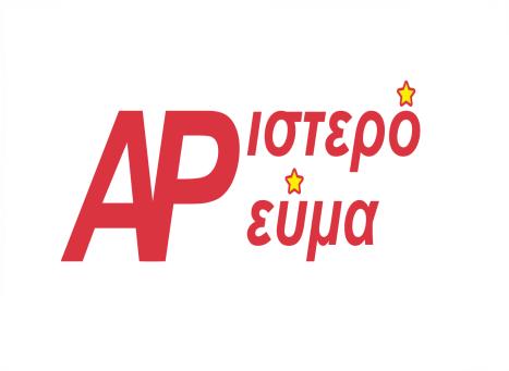 Πολιτική Απόφαση 2ου συνεδρίου Αριστερού Ρεύματος– Για την επαναθεμελίωση της Αριστεράς και την ανασυγκρότηση του ΑΡ.