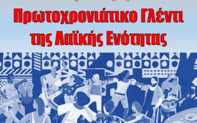 Πρωτοχρονιάτικο γλέντι της Λαϊκής Ενότητας τη Δευτέρα 30/12 στις 2:00 μμ