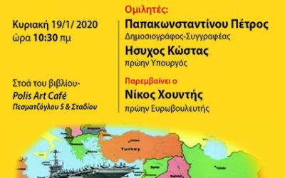 Εκδήλωση του Αριστερού Ρεύματος με τον Π. Παπακωνσταντίνου, Κ. Ήσυχο και Ν. Χουντή στο Polis Art Cafe 19/1/2020 στις 10:30 πμ