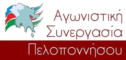 Δήλωση του επικεφαλή της «Αγωνιστικής Συνεργασίας Πελοποννήσου» Θανάση Πετράκου: «Να πούμε όλη την αλήθεια για το φυσικό αέριο»