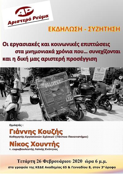 Εκδήλωση του Αριστερού Ρεύματος για τις εργασιακές σχέσεις την περίοδο των μνημονίων