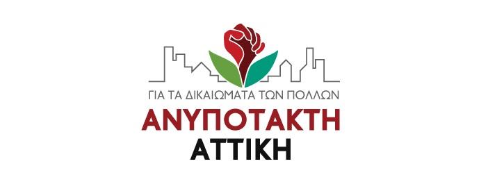 Ανακοίνωση της Ανυπότακτης Αττικής για τον κορωνοϊό: Μένουμε ενεργοί – Παρόντες – Αγωνιζόμενοι