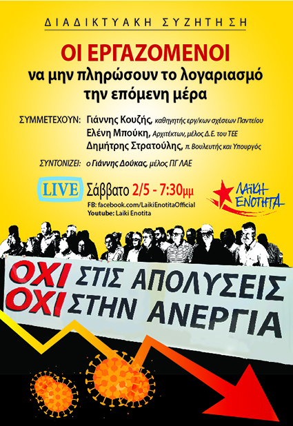 """Διαδικτυακή Συζήτηση 2/5 στις 7:30μμ """"Οι εργαζόμενοι να μην πληρώσουν τον λογαριασμό την επόμενη μέρα"""""""