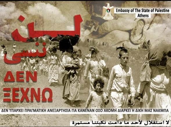 Η Πρεσβεία του Κράτους της Παλαιστίνης παρουσιάζει το ντοκιμαντέρ «Al Nakba»τηςRawan Damen «Η ιστορία της Παλαιστίνης 1799 – έως σήμερα»