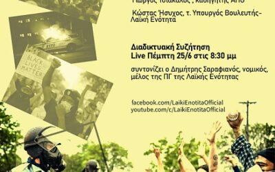 Διαδικτυακή συζήτηση Live «Εικόνες από τις εξεγερμένες ΗΠΑ και η δική μας προσέγγιση» 25/6 στις 8:30 μμ