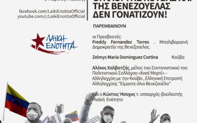 Διαδικτυακή συζήτηση της Λαϊκής Ενότητας την Τετάρτη 3/6 στις 8μμ: «Διεθνιστική αλληλεγγύη και πανδημία   Οι λαοί της Κούβας και της Βενεζουέλας δεν γονατίζουν!»