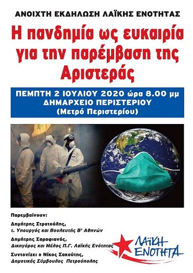 Ανοιχτή Εκδήλωση της Λαϊκής Ενότητας στο Περιστέρι 2/7 στις 8:00 μμ στο Δημαρχείο Περιστερίου (Μετρό Περιστερίου)