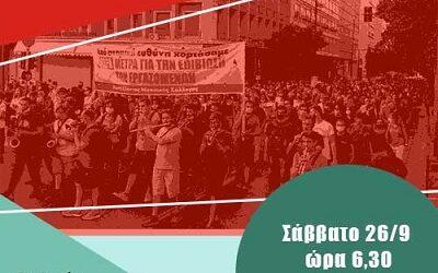 Εκδήλωση στην Πλατεία της Νέας Σμύρνης 26/9 στις 6:30 μμ, «Στην πανδημία του νεοφιλελευθερισμού με εμβόλιο τους ενωτικούς αγώνες»