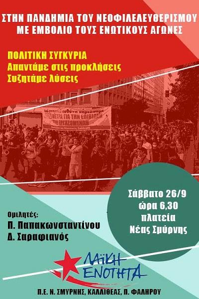 """Εκδήλωση στην Πλατεία της Νέας Σμύρνης 26/9 στις 6:30 μμ, """"Στην πανδημία του νεοφιλελευθερισμού με εμβόλιο τους ενωτικούς αγώνες"""""""