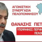 ΚΟΙΝΗ ΔΗΛΩΣΗ –ΚΑΤΑΓΓΕΛΙΑ κατά του Περιφερειάρχη Πελοποννήσου κ. Π. Νίκα