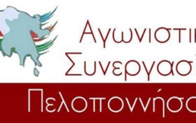 """Πολύ σημαντική απόφαση του Περιφερειακού Συμβουλίου Πελοποννήσου για την """"ΠΟΠ Ελιά Καλαμάτας"""""""