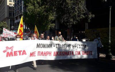 Μαζικό συλλαλητήριο των δημοσίων υπαλλήλων, φοιτητών, μαθητών, γονέων.