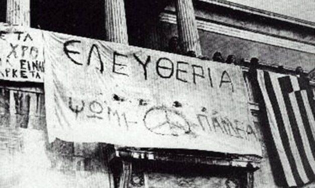 Κοινό κάλεσμα κομμάτων και οργανώσεων της Αριστεράς: Το φετινό Πολυτεχνείο να γίνει αγώνας για ζωή, για το ψωμί για την υγεία και την ελευθερία του λαού!
