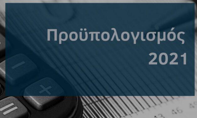 Προϋπολογισμός 2021 : Περικοπές για τον λαό, παροχές στην πλουτοκρατία