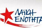 Συγκέντρωση ΛΑΕ Πελοποννησου Τρίτη 29.6.2021 7.30μμ