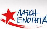 Δευτέρα 15 Φλεβάρη στις 6 μμ διαδικτυακή ΓΣ των οργανώσεων της ΛΑ.Ε Αλίμου, Γλυφάδας, Ελληνικού-Αργυρούπολης.