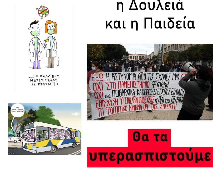 Η Υγεία, η Δημοκρατία, η Δουλειά και η Παιδεία, είναι δικαιώματά μας και θα τα υπερασπιστούμε
