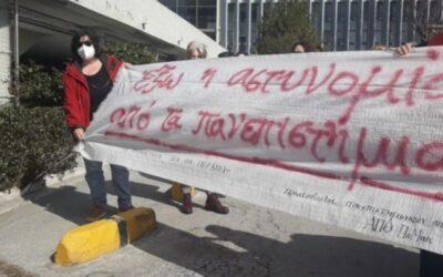 Η Λαϊκή Ενότητα καταγγέλλει την απόπειρα καταπάτησης του ασύλου στο ΑΠΘ