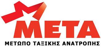 ΜΕΤΑ: Πέμπτη 6 Μάη   Πανεργατική απεργία