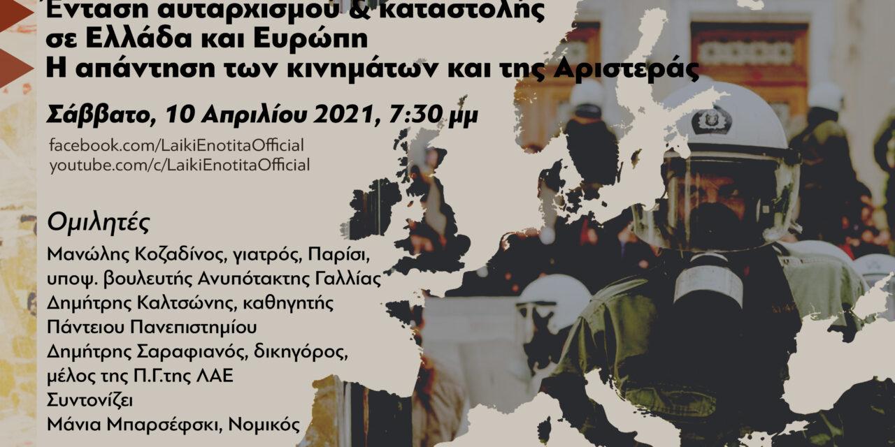 Διαδικτυακή Εκδήλωση Σάββατο 10 Απριλίου  7,30μμ