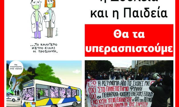 Δικαίωμα μας η Υγεία, Δημοκρατία, Δουλειά και Παιδεία