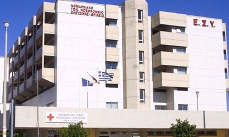 Όχι στη μετατροπή του Θριάσιου Νοσοκομείου σε αποκλειστική κλινική Covid 19